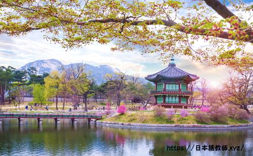 韓国で日本語教師になろう