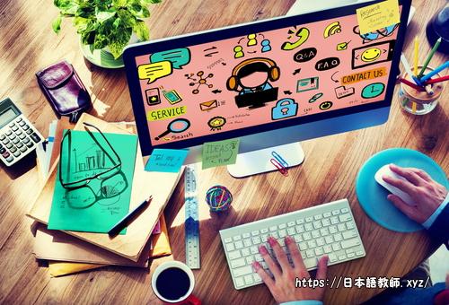 オンライン学習 インターネット