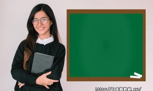 富山県にある日本語教師養成講座420時間の学校と大学まとめ